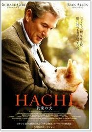 HACHI約束の犬