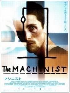 マシニスト 画像