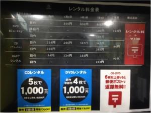 TSUTAYA 与那原店 2015.09 料金表