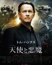 天使と悪魔 (2009)