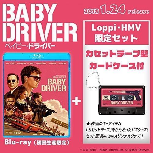 ベイビードライバー Loppi・HMV限定特典
